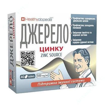 Зображення Джерело Цинку таблетки 500 мг №40