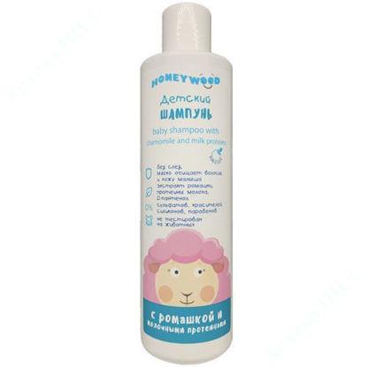 Зображення Дитячий шампунь для волосся з ромашкою та молочними протеїнами шампунь 250 мл №1