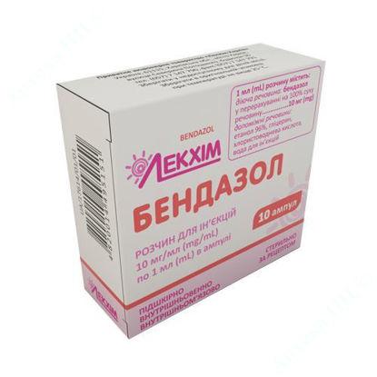 Изображение Бендазол раствор для инъекций 10 мг/мл 1 мл №10