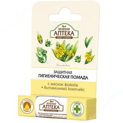 Зображення Захисна гігієнічна помада з олією жожоба Зеленая Аптека 3,6 г