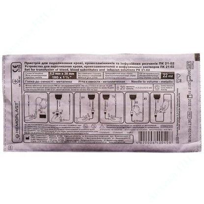 Изображение Устройство для переливания крови HEMOPLAST стерильное, ПК 21-02 №1