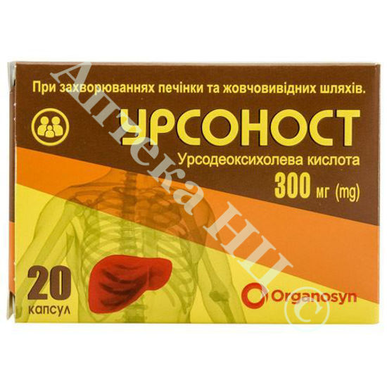 Изображение Урсоност капсулы 300 мг №50