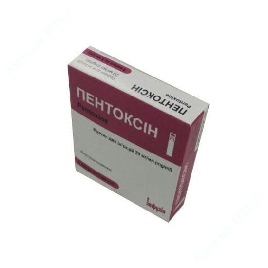 Изображение Пентоксин раствор для инъекций 20 мг/мл №5
