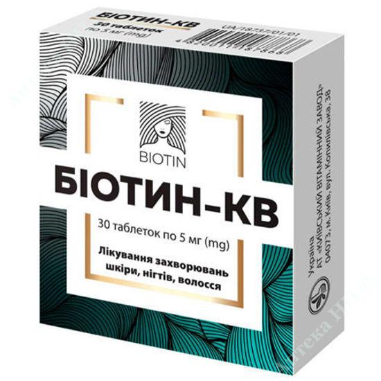 Изображение Биотин-КВ таблетки 5 мг №30