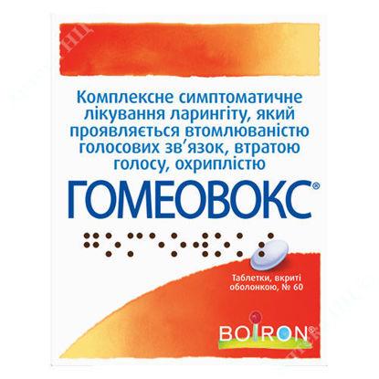 Зображення Гомеовокс таблетки №60