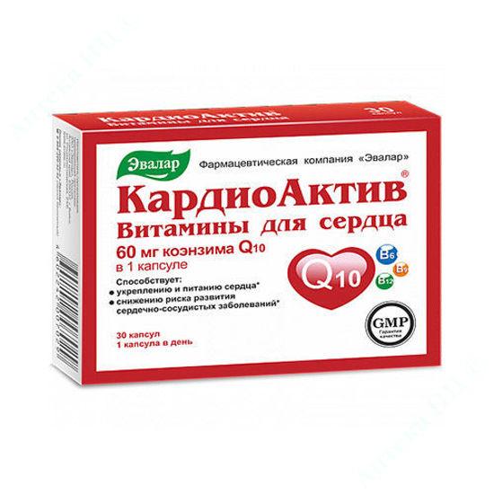 Изображение КардиоАктив Витамины для сердца капсулы 0,25 г №30